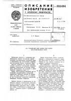 Патент 893494 Устройство для сборки под сварку пространственных ферм
