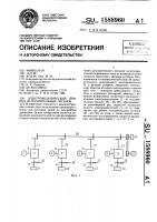 Патент 1588960 Электромеханический привод исполнительных органов