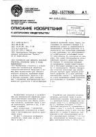 Патент 1577830 Устройство для обмолота початков кукурузы, дробления зерна и резки корнеплодов