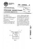 Патент 1209880 Отделитель торфа пневматической уборочной машины