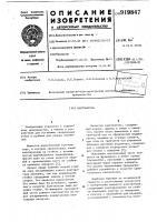 Патент 919847 Кантователь
