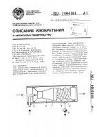 Патент 1404101 Смеситель