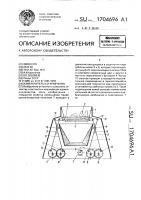 Патент 1704696 Измельчитель и.и.кравченко