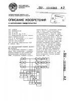 Патент 1314465 Многоканальный приемник дискретных сигналов