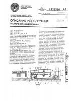 Патент 1323310 Устройство для сборки под сварку кольцевых стыков цилиндрических обечаек
