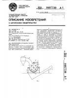 Патент 1607739 Молотковая дробилка початков кукурузы