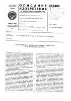 Патент 252402 Автоматический номеронабиратель - к телефонному аппаратуприставка