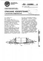 Патент 1220961 Транспортное средство для перевозки крупногабаритных грузов