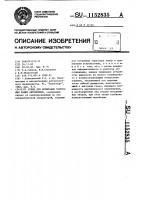 Патент 1152835 Стенд для испытания тормозных камер автомобиля