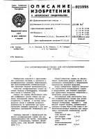 Патент 925998 Антифрикционная смазка для металлополимерных пар трения