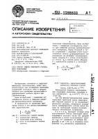 Патент 1588833 Способ защиты откосного грунтового сооружения