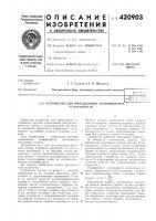 Патент 420903 Устройство для определения коэффициентаустойчивости