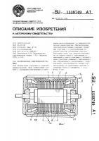 Патент 1339749 Магнитопровод электрической машины