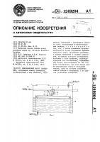 Патент 1249204 Однокамерный насос замещения
