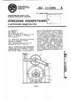 Патент 1113295 Тормозной инерционный стенд для испытания противоблокировочных систем