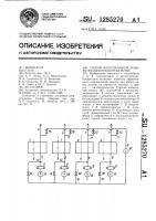 Патент 1285270 Способ коррозионной защиты воздухоподогревателей