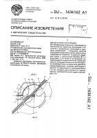 Патент 1636162 Загрузчик электродов