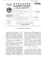 Патент 439686 Способ поверки приборов