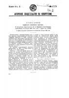 Патент 47279 Торфяной пеньевой скрепер