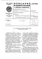 Патент 837688 Установка для сварки листовых изделийдвояковогнутой кривизны