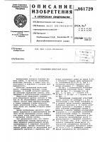 Патент 861729 Скважинный штанговый насос