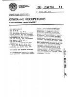 Патент 1351786 Состав для пропитки древесины