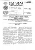 Патент 540908 Смазка для холодной обработки металлов давлением