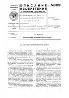Патент 743820 Струбцина для сборки под сварку