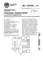 Патент 1507633 Устройство для автоматической маркировки железнодорожных единиц подвижного состава
