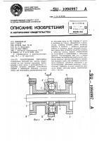 Патент 1094997 Реверсивная передача