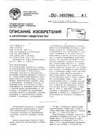 Патент 1497940 Кран-штабелер