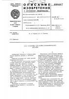 Патент 698687 Установка для мойки цилиндрических деталей