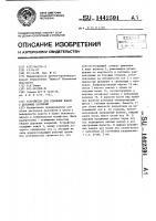 Патент 1442591 Устройство для удаления влаги с дорожных покрытий