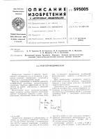 Патент 595005 Реагент-модификатор