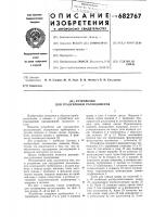 Патент 682767 Устройство для градуировки расходомеров