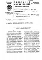 Патент 709178 Собиратель для флотации благородных металлов из полиметаллических руд