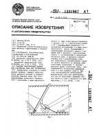 Патент 1331967 Рабочее оборудование машины для устройства ложа под трубопровод