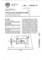 Патент 1746225 Способ поверки поплавковых уровнемеров и стенд для его осуществления