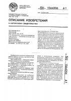 Патент 1564206 Трясильное устройство
