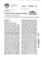 Патент 1795561 Устройство частотного компандирования звуковых сигналов