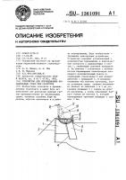 Патент 1361091 Устройство для опрокидывания несамоходных судов при разгрузке