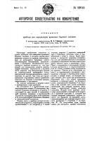 Патент 22643 Прибор для определения кривизны буровых скважин