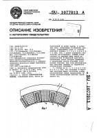 Патент 1077013 Статор электрической машины