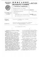 Патент 937123 Установка для сварки