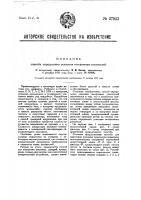 Патент 27953 Способ определения усиления телефонных усилителей