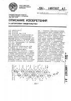 Патент 1497337 Берегозащитная шпора