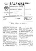 Патент 353853 Патент ссср  353853