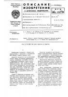 Патент 618231 Устройство для сборки и сварки