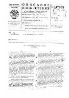 Патент 647869 Синхронный приемник прямого усиления