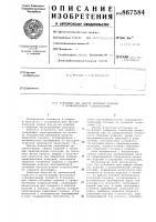 Патент 867584 Установка для сварки объемных изделий с криволинейными поверхностями